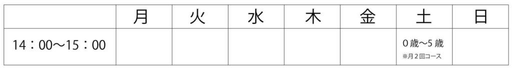 東岡山スクール